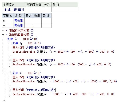 使用易语言+live2d.dll光速开发live2d鼠标追随效果插图7